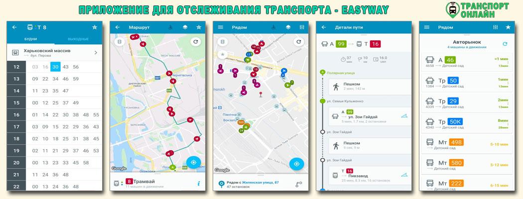 Приложение для отслеживания транспорта - EasyWay