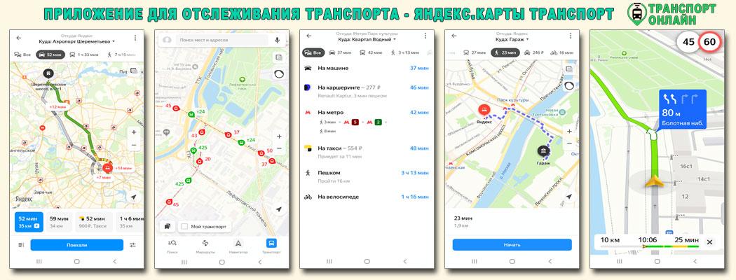 Приложение для отслеживания транспорта -Яндекс.Карты и Транспорт